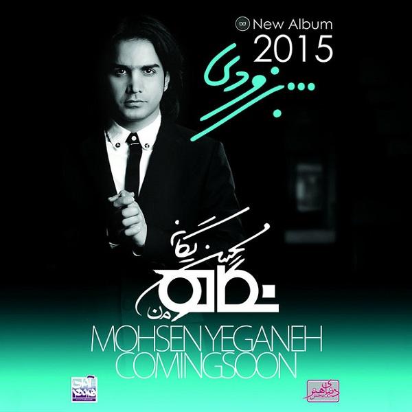 Mohsen Yeganeh - Negah (Album Demo)
