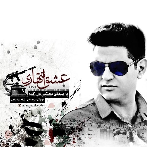 Mojtaba Delzendeh - Eshghe Entehari