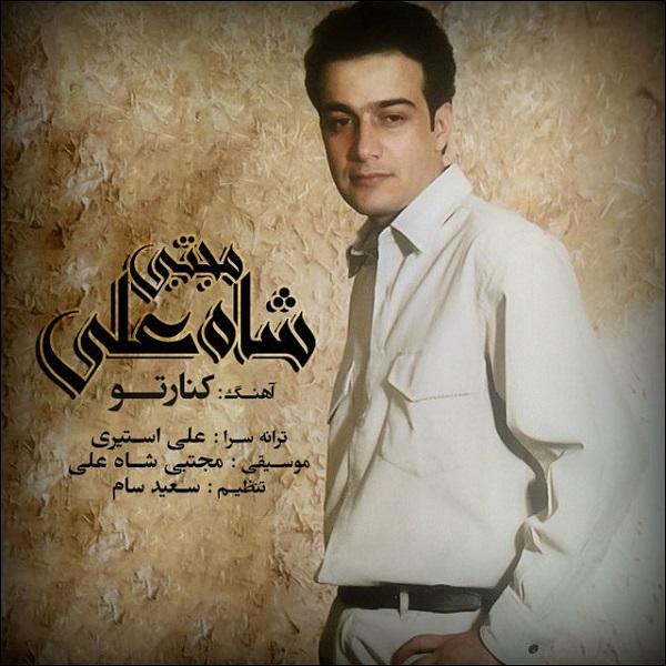 Mojtaba Shah Ali - Kenare To