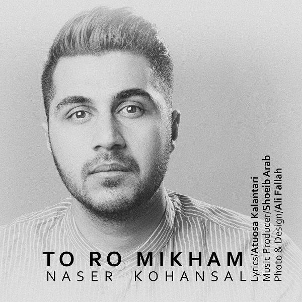Naser Kohansal - To Ro Mikham