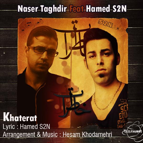 Naser Taghdir - Khaterat (Ft Hamed S2n)
