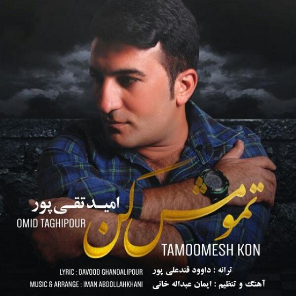 Omid Taghipour - Tamoomesh Kon