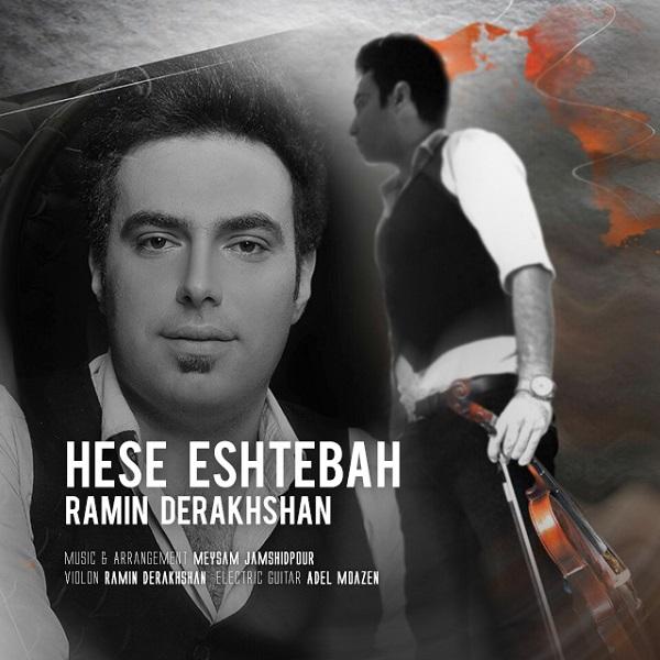 Ramin Derakhshan - Hese Eshtebah