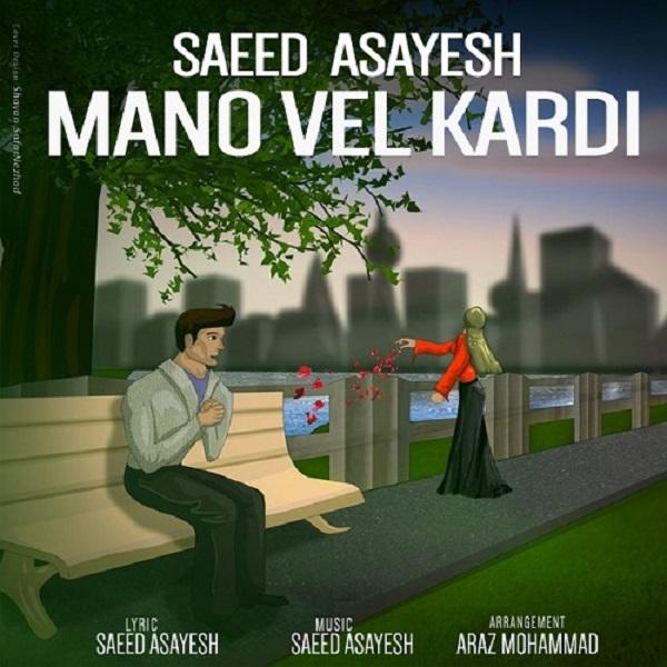 Saeed Asayesh - Mano Vel Kardi