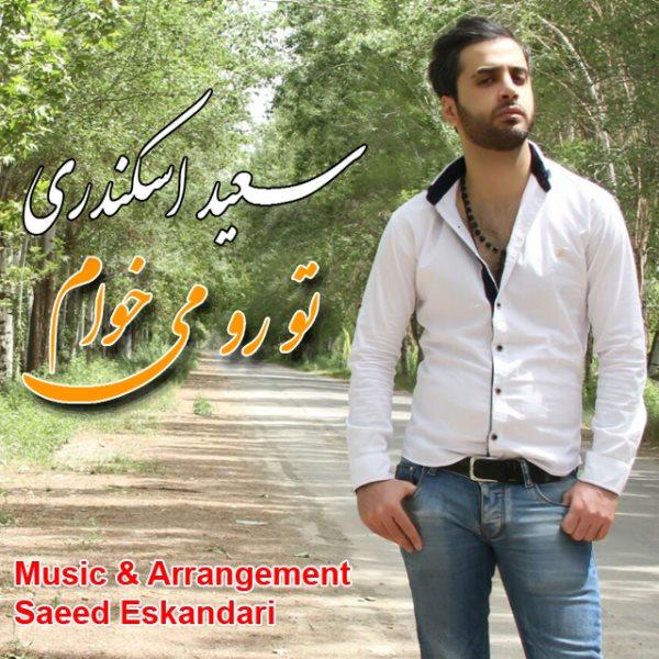Saeed Eskandari - To Ro Mikham