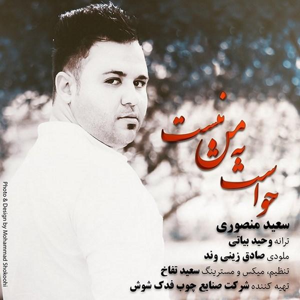 Saeed Mansoori - Havaset Be Man