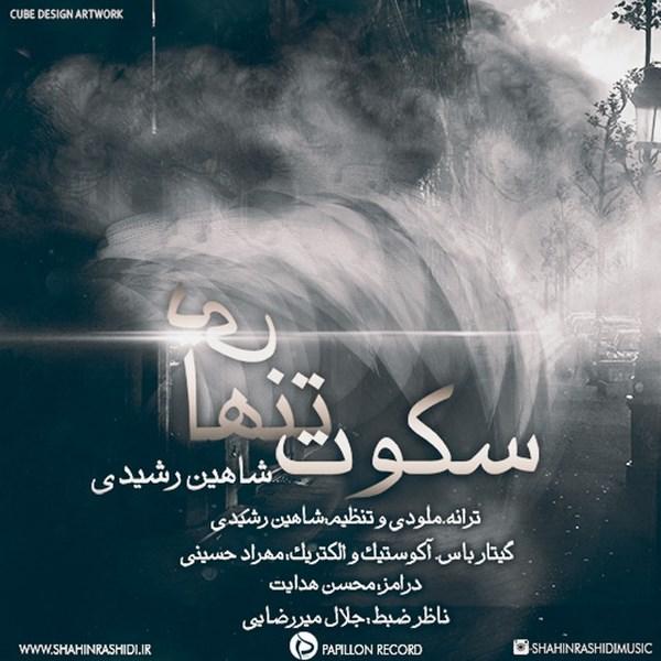 Sahahin Rashidi - Sokoute Tanhaei