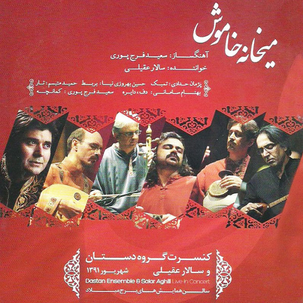 Salar Aghili - Edameye Eshtiyagh