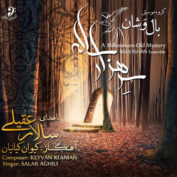 Salar Aghili - Tale Agar Madad Dahad