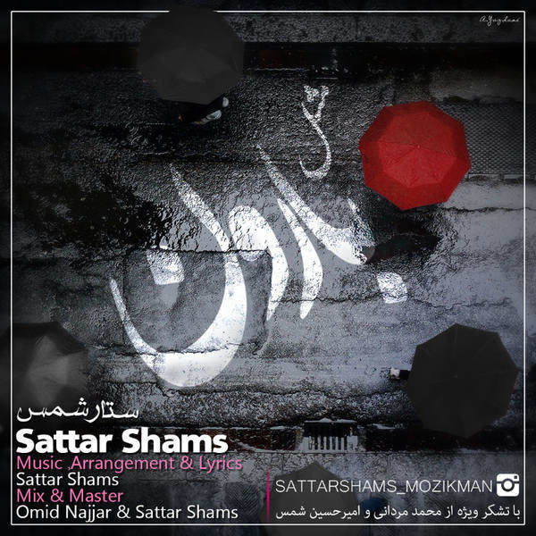 Sattar Shams - Mesle Baroon