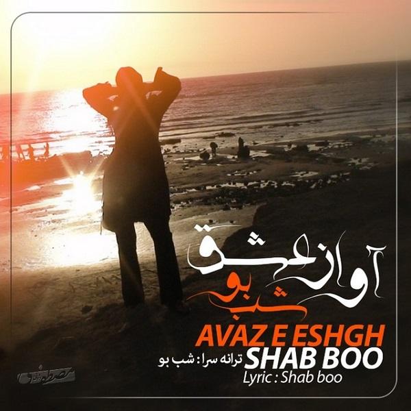 Shab Boo - Avaze Eshgh