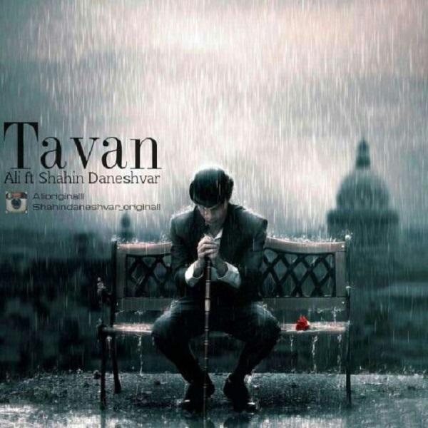 Shahin Daneshvar - Tavan (Ft. Ali)