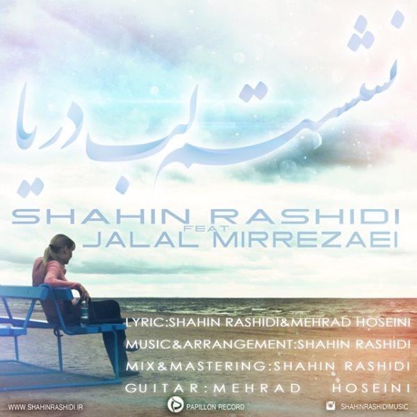 Shahin Rashidi - Neshastam Labe Darya (Ft Jalal MirRezaei)