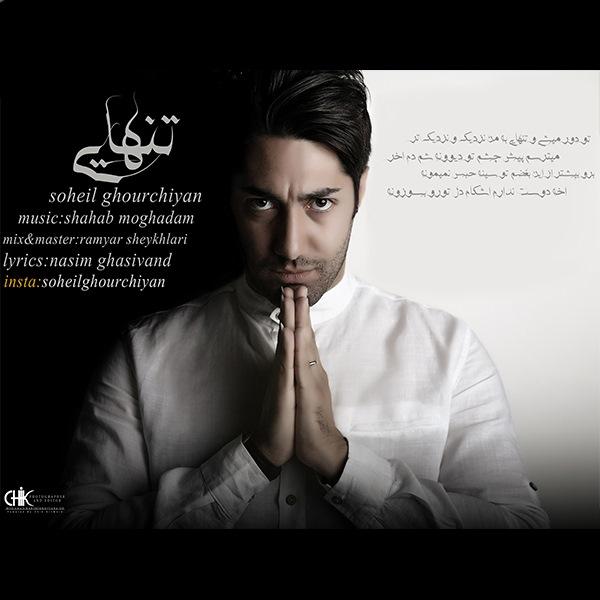 Soheil Ghourchiyan - Tanhayi
