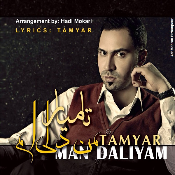 Tamyar - Man Daliyam