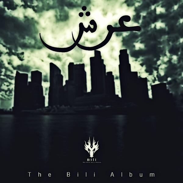 The Bili - Oil