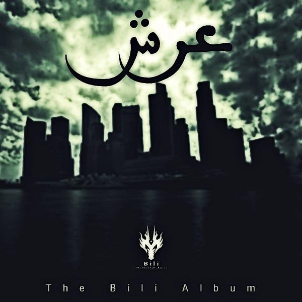 The Bili - Vaghteshe