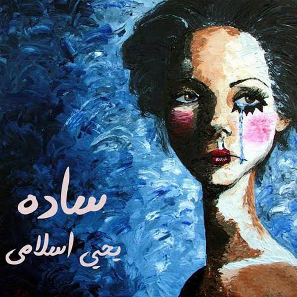 Yahya Eslami - Sade