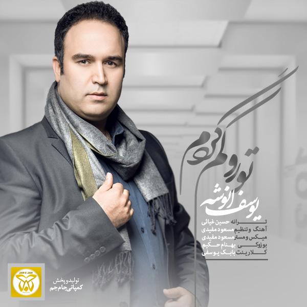 Yousef Anooshe - To Ro Gom Kardam