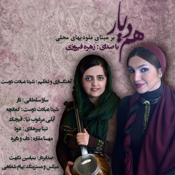 Zohreh Firoozi - Ham Diyar