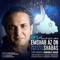 Ahoora-Iman-Emshab-Az-on-Shabas