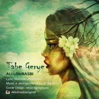 Ali-Lohrasbi-Tabe-Gerye