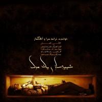 Ali-Sadr-Shabihsazie-Yek-Mard