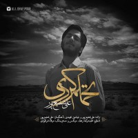 Ali-Shafipour-Tahamolam-Kardi