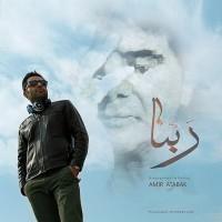 Amir-Atabak-The-Message