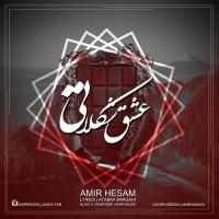 Amir-Hesam-Eshghe-Shokolati