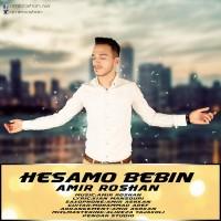 Amir-Roshan-Hesamo-Bebin