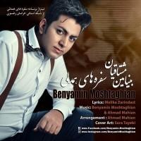 Benyamin-Moshtaghian-Sofrehaye-Hamdeli-94