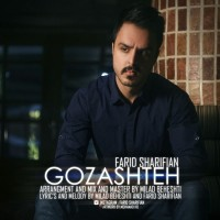 Farid-Sharifian-Gozashteh