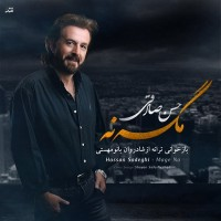 Hasan-Sadeghi-Mage-Na