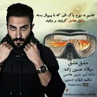 Milad-Hoseinzadeh-Mashghe-Eshgh