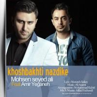 Mohsen-Seyed-Ali-Khoshbakhti-Nazdike-(Ft-Amir-Yeganeh)
