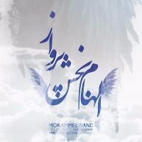 Mokammel-Band-Elham-bakhshe-Parvaz