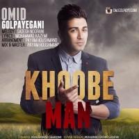 Omid-Golpayegani-Khoobe-Man