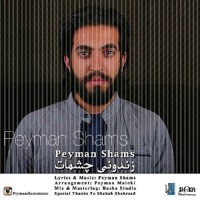Peyman-Shams-Zendoniye-Cheshmat