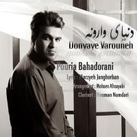 Pouria-Bahadorani-Donyaye-Varouneh