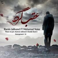 Ramin-Jalilvand-Aghabgard-(Ft-Mohammad-Noise)
