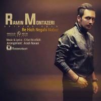 Ramin-Montazeri-Be-Hich-Negahi-Nabaz
