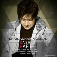 Rashid-Rafiee-Khab-Akharin-Omide