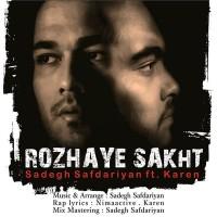 Sadegh-Safdariyan-Roozaye-Sakht-(Ft-Karen)