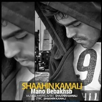 Shaahin-Kamali-Mano-Bebakhsh