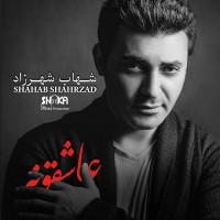 Shahab-Shahrzad-Asheghooneh