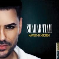Shahab-Tiam-Hamechi-Khoobeh