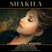 Shakila-Raftam-Mara-Bebakhsh