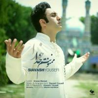 Siavash-Yousefi-Mamnoonetam-Khoda