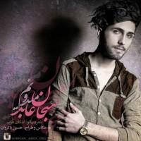 Sobhan-Abed-Midoonam